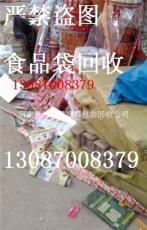 济南食品包装回收OPP袋报废食品袋价格-