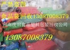 易春塑料回收塑料膜回收PE袋回收厂家