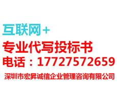 东莞代写标书 代理费用低 中标率高