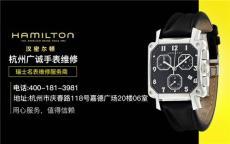 杭州漢米爾頓手表維修 手表如何保值