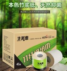竹纖維紙 卷紙 衛生紙 本色紙巾 生美惠