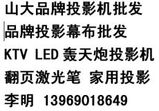 济南丽林办公投影设备中光学投影机山东总代