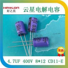云星yunxing电解电容整流热销产品云星电容