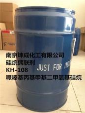 南京坤成 硅烷偶联剂 交联剂 KH-108