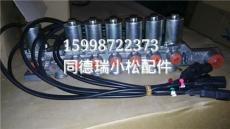小松pc360-7电磁阀组图片 原厂主泵电磁阀