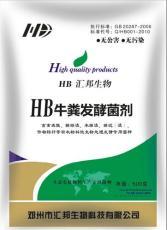 發酵牛糞有機肥菌種認準匯邦生物牛糞發酵劑