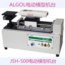 日本愛顧JSH-500電動橫型機臺 電動拉力機臺
