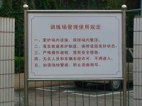 深圳定做各種學校宣傳欄公司宣傳欄 指示牌