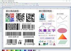 领跑条码打印软件
