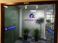 上海二手设备进口代理公司