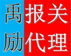上海自贸区清关公司