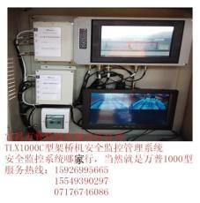 供���F州TLX700型���T吊安全�O一手接�^��片控管理系�y�S