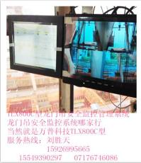 供���V�|TLX900型起�z重�C安全�O控管理系�y