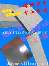 硫酸钙防静电地板 政府指挥部专用 沈飞地板