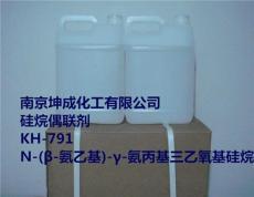 KH-791硅烷?#21058;?#21058;交联剂南京坤成KH791