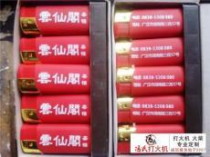 重庆磨砂广告打火机订做