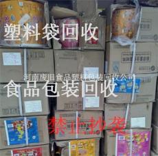 邢臺專業回收塑料袋OPP袋復合膜回收公司