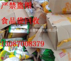 塑料回收-廢舊塑料袋回收無錫塑料回收價格