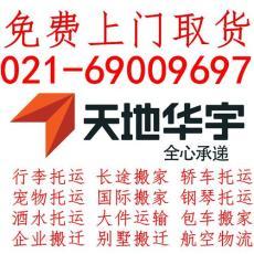 上海崇明华宇物流崇明物流公司电话