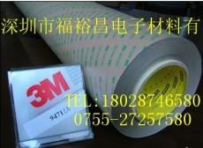 正品3M9671LE透明无基材两面胶 3M9671模切