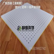 玻纤复合吸音石膏天花板装饰板