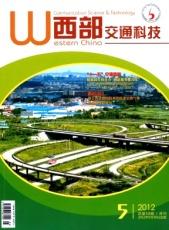 西部交通科技-西部交通科技发稿流程