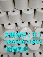 透气面料人棉纱21支26支针织机织可用