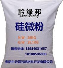 微硅粉微硅粉厂贵州省黔绿邦微硅粉厂家