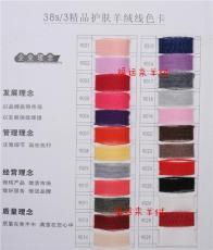 批發優質38/3羔羊絨紗線紡織紗線機織羊絨線