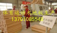 2017年运动木地板生产厂家经销商价格