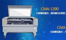 湖南长沙镭射激光打标机厂家
