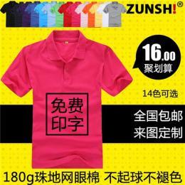 2017年广告T恤衫