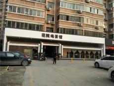 茶館采暖 鄭州范院塢茶館采暖工程