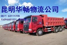 昆明到杭州物流有限公司欢迎您