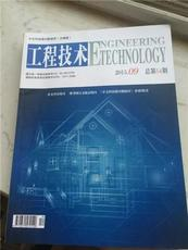 工程技术 杂志出刊时间
