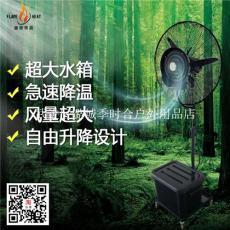 喷雾风扇 工业喷雾风扇 商用降温喷雾风扇