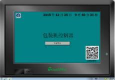 水泥包裝機控制器 陜西八嘴控制器BTLB-2015