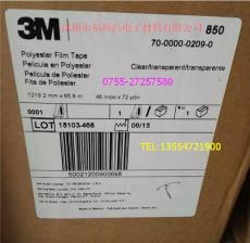 3M850B黑色遮光胶带 3M850/850B聚酯薄膜胶