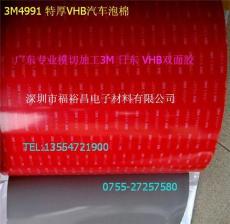 3MCP5108胶带 3MEX4011汽车专用泡棉双面胶
