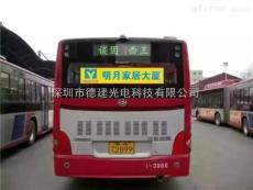 城市新型廣告公交車載廣告全彩屏