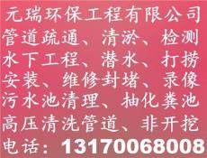 淮南市管道清淤疏通管道CCTV檢測堵水污水池