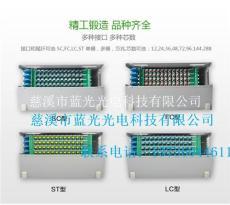 48芯ODF光纖單元箱