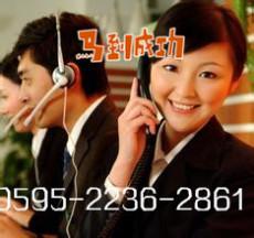 TCL 泉州TCL电视机售后维修网点电话