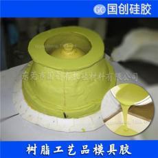 做水泥氧化镁工艺品模具硅胶价格