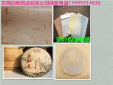 迎新茶葉包裝棉紙/茶葉棉紙印刷 棉紙廠家
