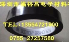 3M616遮光膠帶 PCB菲林遮光紅膠帶