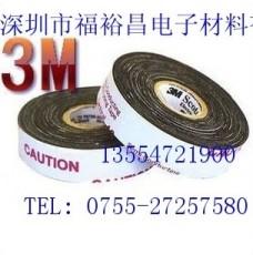 3M13半导电胶带 Scotch13半导电乙丙橡胶
