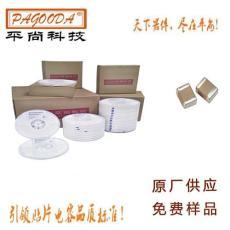 1206高壓貼片電容生產廠家