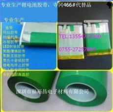 鋰電極耳專用膠帶 寺岡終止膠帶代替品