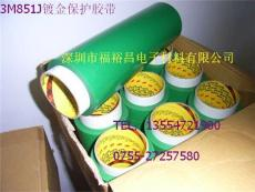 3M851电镀保护胶带 3M851绿色耐高温镀金